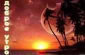 Открытка с добрым утром, рассвет, море и пальмы