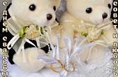 Открытка с Днем свадьбы, мишки, невеста и жених