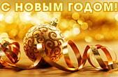 Открытка с Новым годом красивая