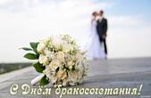 Открытка с Днем бракосочетания, свадебный букет