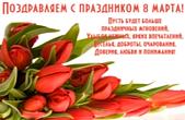 Открытка поздравляем с праздником 8 марта