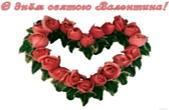 Открытка с Днем Святого Валентина, сердце из роз