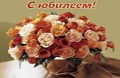 Открытка с юбилеем, цветы, розы в вазе