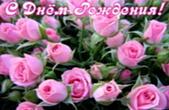 Открытка с Днем Рождения женщине, цветы, розовые розы