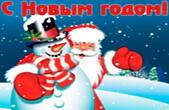 Открытка с Новым годом, снеговик и Дед Мороз