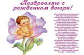 Открытка поздравляю с рождением дочери, стихотворение-пожелание