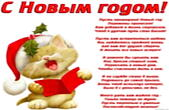 Открытка с Новым годом с поздравлением, животные, <em>коллег с днем газовика</em> котенок в новогодней шапке читает стих