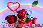 Открытка с Днем Святого Валентина, радуга, сердце, цветы