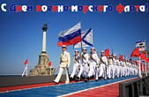 Открытка с Днем военно-морского флота, моряки, Россия