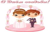 Открытка с Днем свадьбы, невеста и жених
