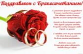 Открытка с бракосочетанием с стихотворением-пожеланием, роза и обручальные кольца