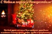 Открытка с Рождеством и Новым годом 2018