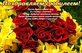 Открытка Поздравляем с юбилеем с пожеланием, цветы, стих