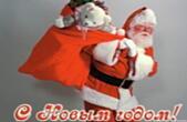 Открытка с Новым годом, Дед Мороз-Санта Клаус с мешком подарков