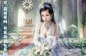 Открытка с Днем свадьбы, невеста