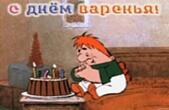 Открытка с Днем Рождения, Карлсон и торт
