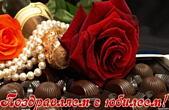 Открытка Поздравляем с юбилеем, цветы, шоколадные конфеты и шампанское