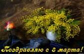 Открытка поздравляю с 8 марта, мимоза