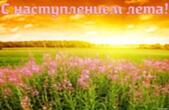 Открытка с наступлением лета, природа
