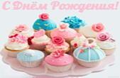 Открытка с Днем Рождения, кексы