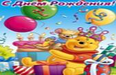 Открытка с Днем Рождения для ребенка, герои мультфильмов, Винни Пух