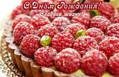 Открытка с Днем Рождения,торт, малина