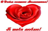 Открытка с Днем Святого Валентина, Я тебя люблю, сердце-роза