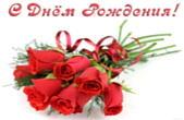 Открытка с Днем Рождения женщине, цветы, букет из красных роз