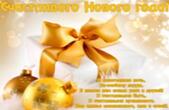 Открытка счастливого нового года, В новогоднюю ночь, По-особому ясную, Я желаю вам новых удач и друзей! И счастливыми быть, И счастливыми праздновать Под сиянье шампанского, глаз и огней!