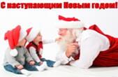 Открытка с Новым годом, малыши и Санта