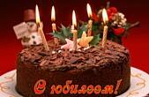 Открытка с юбилеем, шоколадный торт и свечи
