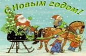 Открытка с Новым 2017 годом, Дед Мороз-Санта Клаус в повозке с подарками и животными