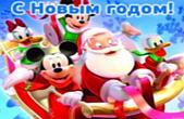 Открытка с Новым годом, герои мультфильмов, Дисней, Дед Мороз/Санта Клаус