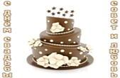 Открытка с Днем свадьбы, свадебный торт