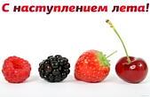 Открытка с наступлением лета, летние ягоды
