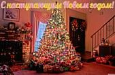 Открытка с наступающим Новым годом, новогодняя елка и подарки