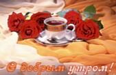 Открытка с добрым утром, цветы и чай