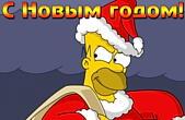 Открытка с Новым годом прикольная, Гомер Симпсон