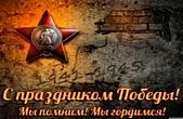 Открытка с праздником Победы красивая, мы помним, мы гордимся