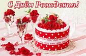 Открытка с Днем Рождения, торт, цветы, бокалы, лепестки
