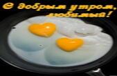 Открытка с добрым утром, любимый, романтическая яичница