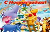 Открытка с Новым годом, герои мультфильмов, Винни Пух и новогодняя елка