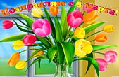 Открытка поздравляю с 8 марта, букет тюльпанов