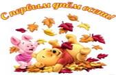 Открытка с первым днём осени веселая, Винни Пух и Пятачок