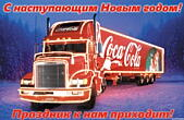 Открытка с наступающим Новым годом, машина Кока-Кола, праздник к нам приходит