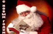 Открытка с Новым годом, Дед Мороз-Санта Клаус