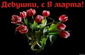 Открытка с 8 марта, девушки, тюльпаны