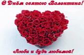 Открытка с Днем Святого Валентина, сердце из красных роз