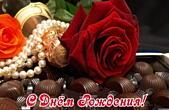 Открытка с Днем Рождения женщине, конфеты и роза