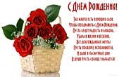 Открытка с Днем Рождения с стихотворением, цветы, розы в корзине